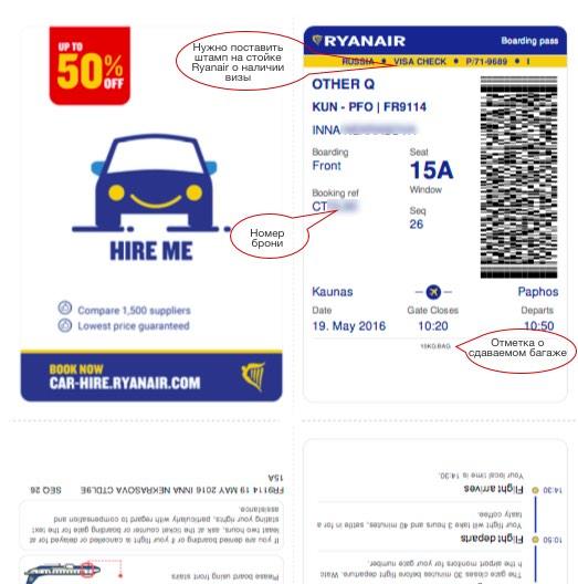 Ryanair регистрация на рейс, Ryanair посадочный талон