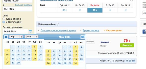 Авиабилеты Ryanair из Тампере - календарь низких цен, поиск дешевых авиабилетов