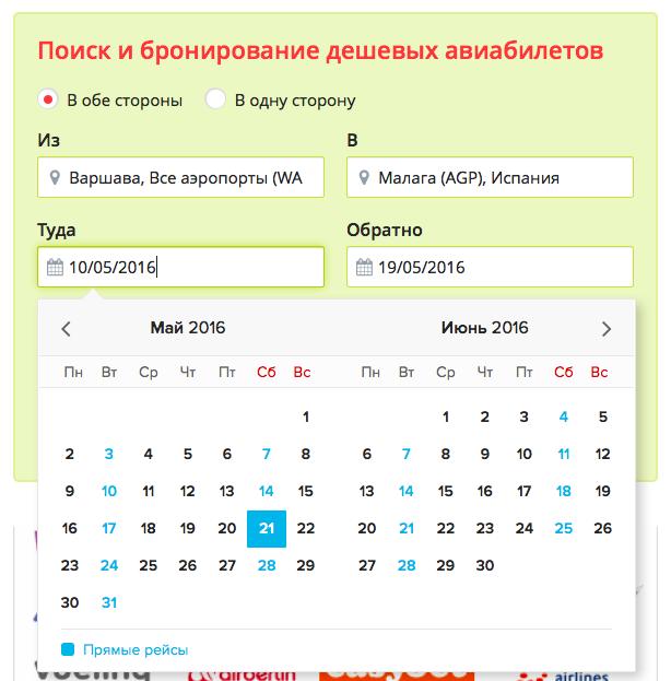 Благовещенск новосибирск авиабилеты цена