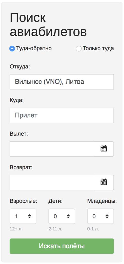 Поиск и бронирование авиабилетов Ryanair на русском