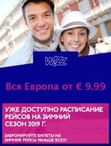 Бронирование дешевых авиабилетов от 9 евро